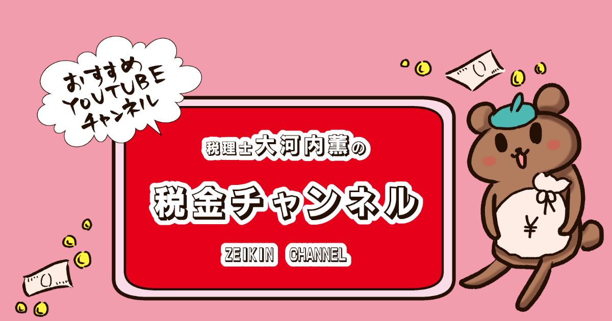 YOUTUBEチャンネル紹介漫画