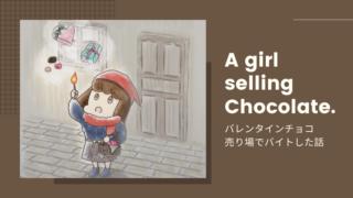 チョコレートバイト