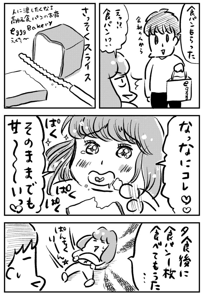 えぐぅ~の食パン