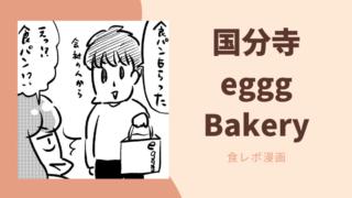 egggBakeryeyecatch