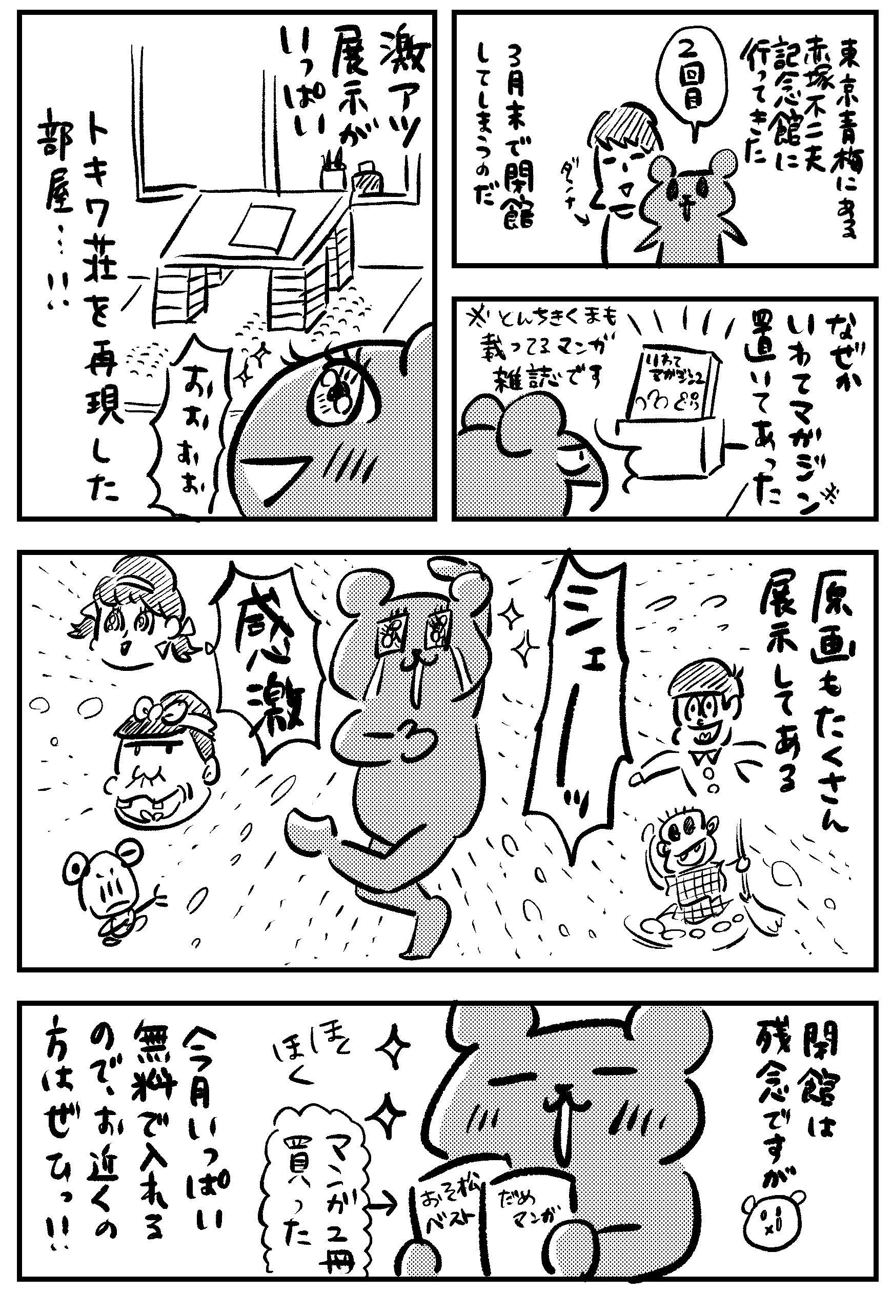 青梅赤塚不二夫記念館