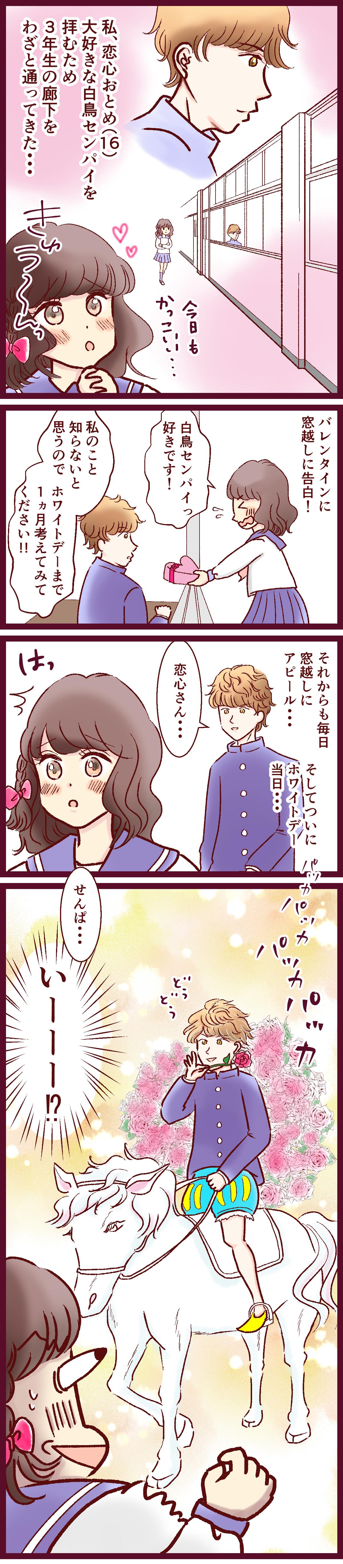 漫画ホワイトデー2