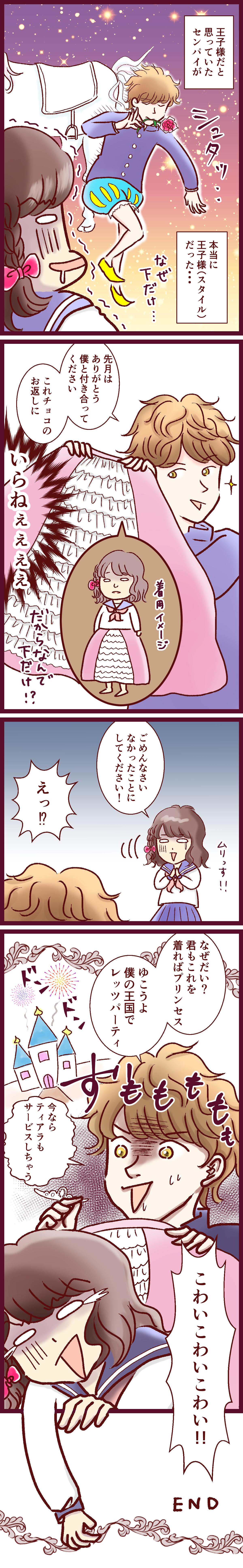 漫画ホワイトデー1