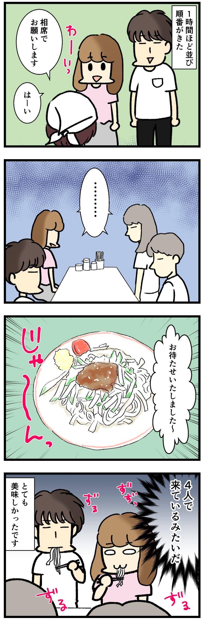 盛岡じゃじゃ麺漫画