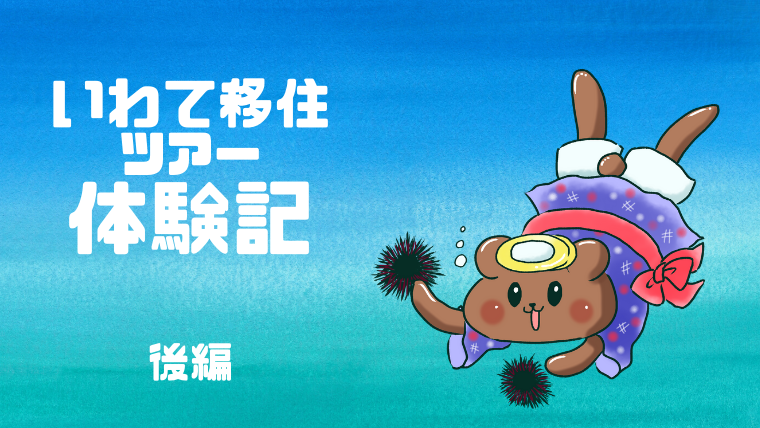 NPO法人岩手未来機構様 漫画雑誌掲載(ルポ漫画)