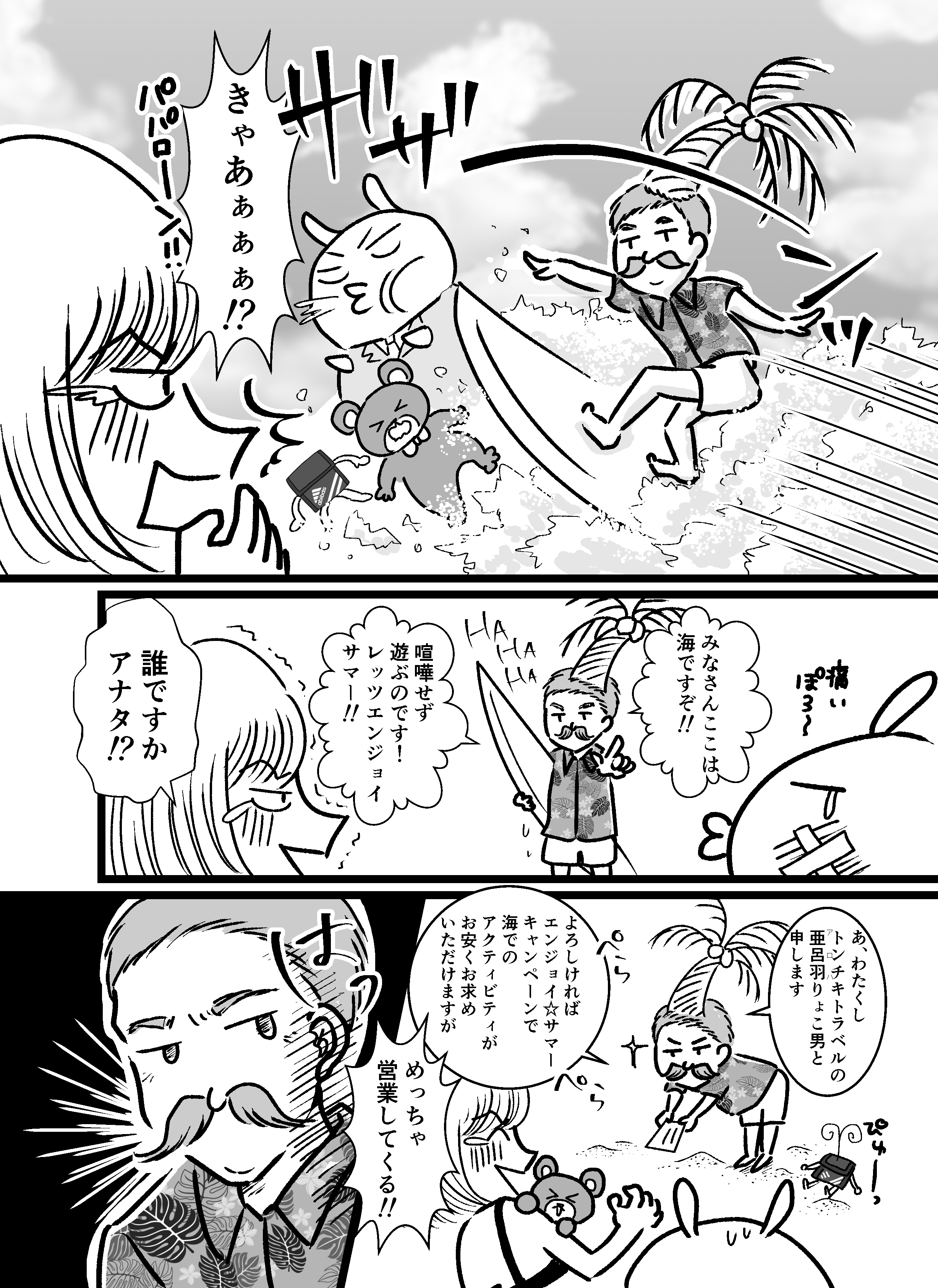 リレー漫画