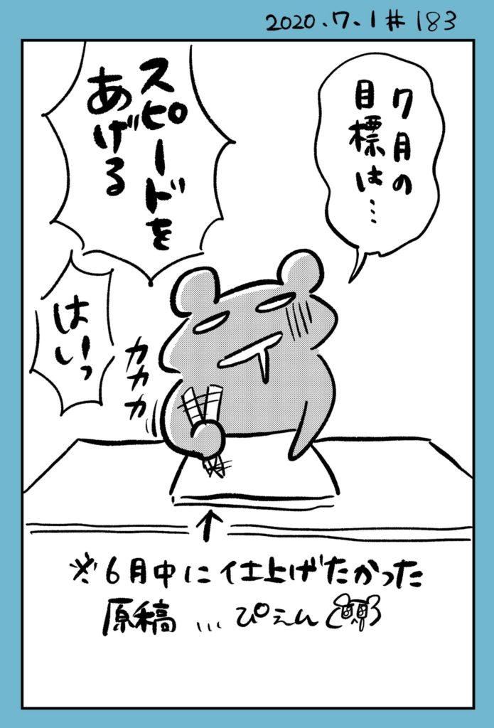 とんちき絵日記
