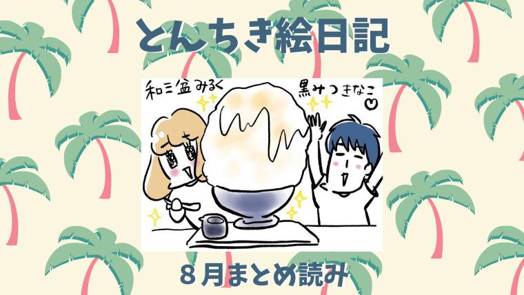 8月とんちき絵日記