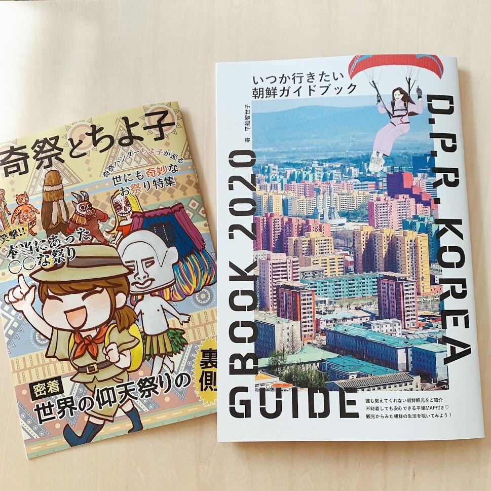 朝鮮ガイドブック