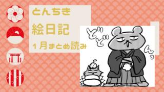 1月とんちき絵日記アイキャッチ