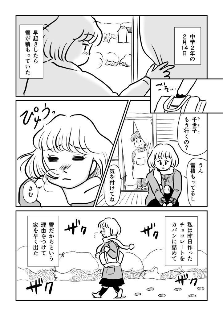 バレンタイン・ホワイトデー漫画