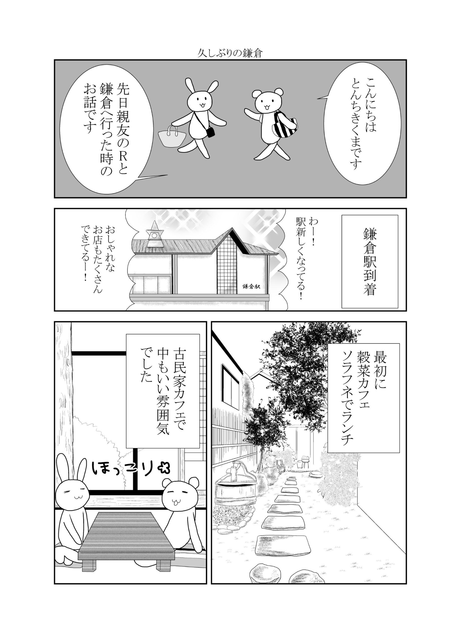 鎌倉旅行記